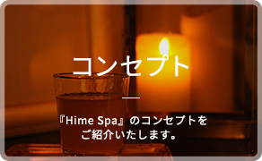 「Hime Spa」コンセプト