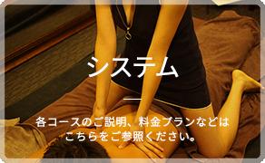 「Hime Spa」流マッサージ