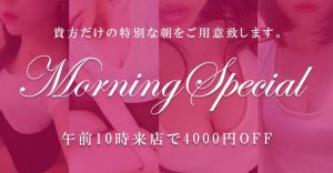 morning Special