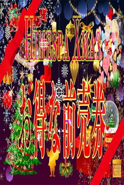 Christmas 特別チケット